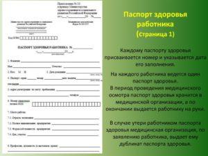 Паспорт здоровья абитуриента форма. Паспорт здоровья работника: образец, заполнение, бланк