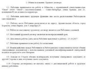 Трудовой договор с диспетчером по грузоперевозкам. Типовой договор по найму диспетчера грузоперевозок на удаленную работу