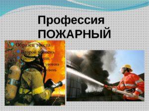 О пожарных и их профессии. Описание профессии пожарный: плюсы и минусы