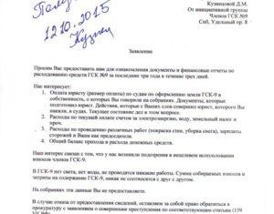 Процедура смены председателя снт. Регистрация смены председателя снт Заявление о смене председателя снт