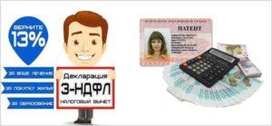 Возмещение ндфл по патенту иностранного гражданина. Как вернуть ндфл по патенту иностранцу за прошлый налоговый период