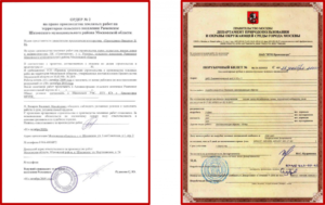Градостроительный кодекс ордер на производство земляных работ. Что нужно знать Заказчику до открытия Разрешения (Ордера) на земляные работы