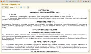 Договор подряда с программистом. Договор на разработку программного обеспечения