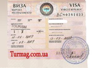 Въезд россиян в киргизию. Нужен ли загранпаспорт в Киргизию и нужна ли виза для россиян