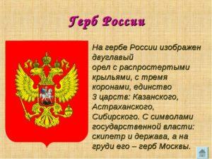 Что означает герб рф кратко. Что изображено на гербе российской федерации