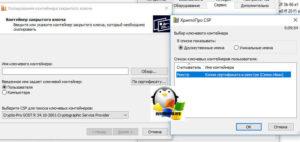 Настройка цифровой подписи в криптопро. Где хранится закрытый ключ в реестре Windows