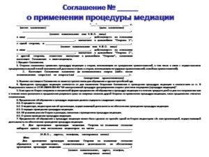 Соглашение о применении процедуры медиации - образец. Процессуальные последствия заключения медиативного соглашения