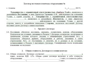 Договор на услуги упаковки и фасовки. Образец договора на поставку продукции