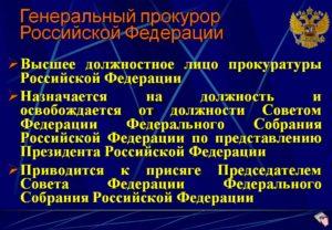 Кто назначает на должность генпрокурора рф. Кто назначает на должность Генерального прокурора Российской Федерации
