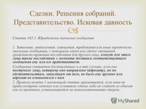 Статья 165.1 юридически значимые сообщения коментарии. Надлежащее уведомление по гк рф