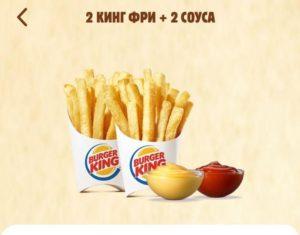Бургер кинг купоны на 14 октябрь. Рубрика: Акции в Бургер Кинге