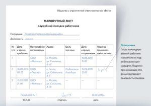 Образец маршрутного листа служебных поездок. Особенности оформления маршрутных листов
