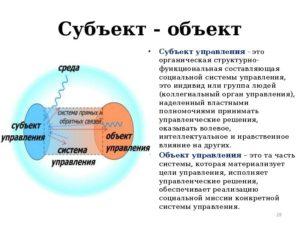 Есть субъекты думающие что. Разница между объектом и субъектом