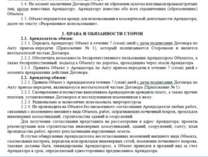 Соглашение о компенсации расходов между юридическими лицами образец в рф. Соглашение на компенсацию коммунальных услуг арендатором