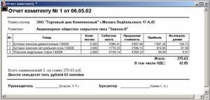 Отчет комитенту о продажах образец заполнения. Договор комиссии: оформляем отчет комиссионера