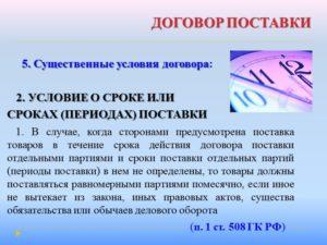 Договор поставки существенные условия. Цель приобретения и назначение товара