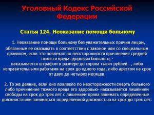 Ч 2 ст 124 ук рф комментарии. Неоказание помощи больному по уголовному кодексу российской федерации