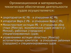 Организационно техническое обеспечение деятельности организации. Понятие и значение организационного и материально-технического обеспечения деятельности судов