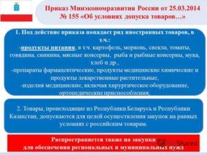 Приказ 155 об условиях допуска товаров. Министерство финансов российской федерации