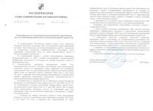 Распоряжение администрации о выделении земельного участка. Предоставление земли по постановлению