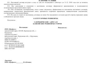 Контракт на поставку пиломатериала на экспорт образец. Договор поставки пиломатериалов