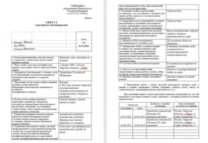 Анкета ф4 образец заполнения. Образец заполнения анкеты на госслужбу