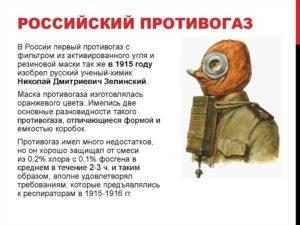 Когда и кем был создан противогаз. Кто изобрел противогаз? Что повлияло на изобретение противогаза в России
