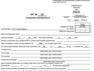 Акт о приемке материалов м 7 бланк. Оформление акта о приемке материалов: форма М7