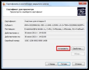 Как установить новый ключ эцп тензор. Работа с обновленным сертификатом