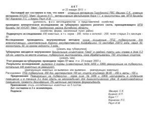 Акт на дезинфекцию животноводческих помещений. Заточенный акт на дезинфекцию