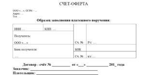Образец счёта-оферты. Счет-договор (оферта)