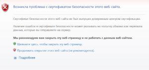 Ошибка ненадежный сертификат. Настройка Internet Explorer для защищенного соединения