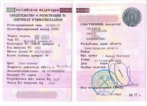 Не ставят печать на свидетельстве о регистрации. Как выглядит свидетельство о регистрации автомобиля