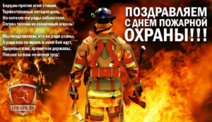 Какого числа день специальной пожарной охраны. День пожарной охраны имеет значение и в других странах