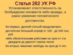Экстремизм статья 282 ук рф. Теория всего