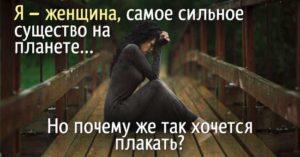 Что делать когда очень хочется плакать. Что делать, если хочется плакать: советы психолога! Другая сторона возможной действительности
