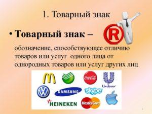 Значение тм. Знак тм - для чего необходимо оформление торговой марки