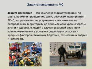 Защита населения от чрезвычайных ситуаций. Защита населения и территорий при наводнениях