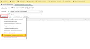 Создание нового начисления в 1с 8.3 зуп. Регистрация изменений плановых начислений
