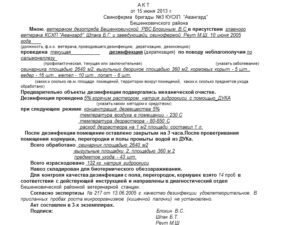Акт на проведение дезинфекции образец. Акт на проведение дезинфекции