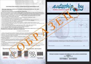 Договор ответственного хранения автомобильных шин. Договор на хранение колес