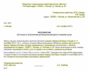 Приостановить действие договора оказания услуг. Приостановление работы в связи с невыполнением заказчиком своих обязательств по оплате