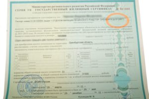 Что такое правовой сертификат на квартиру. Жилищный сертификат – условия получения