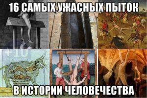 Реальные пытки людей. Самые необычные и ужасные пытки в истории человечества