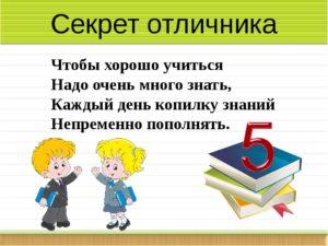 Нужно ли хорошо учиться в школе? Нужно ли учиться.