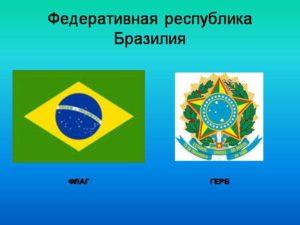Флаг и герб бразилии. Какой флаг у Бразилии? Символика и значение