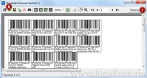 Как печатать штрих коды на обычном принтере. Штрих-код на этикетке