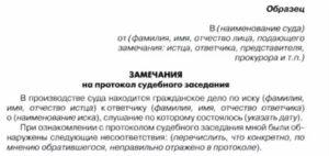 Проект протокола судебного заседания по уголовному делу. Образец протокола судебного заседания по уголовному делу: условия