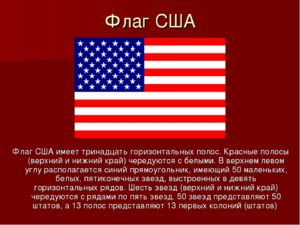 Что означает флаг америки. Что означают звезды и полосы на флаге США