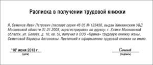 Расписка о предоставлении документов. Пакет документов, выдаваемых при увольнении